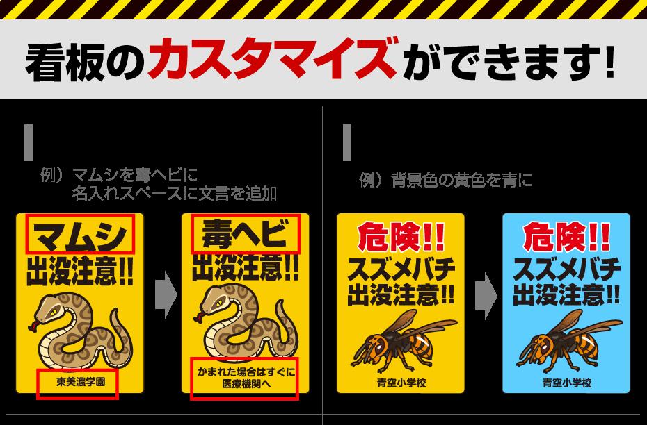 危険生物・迷惑動物 出没注意の看板の文言、色の変更が追加料金なしでできます。