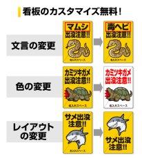 画像4: 犬の散歩禁止区域【看板】 (4)