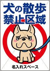 画像1: 犬の散歩禁止区域【看板】 (1)