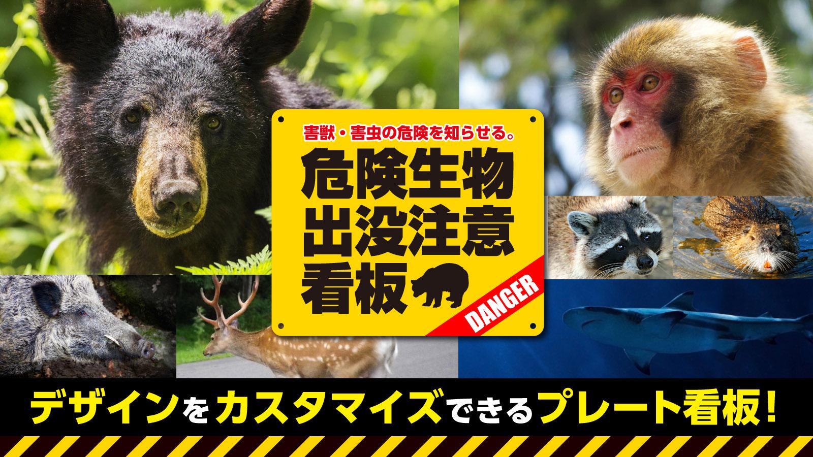害獣・害虫などの危険動物・迷惑動物出没注意のイラスト看板販売
