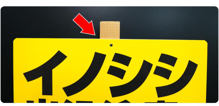 イノシシ出没注意看板の設置方法