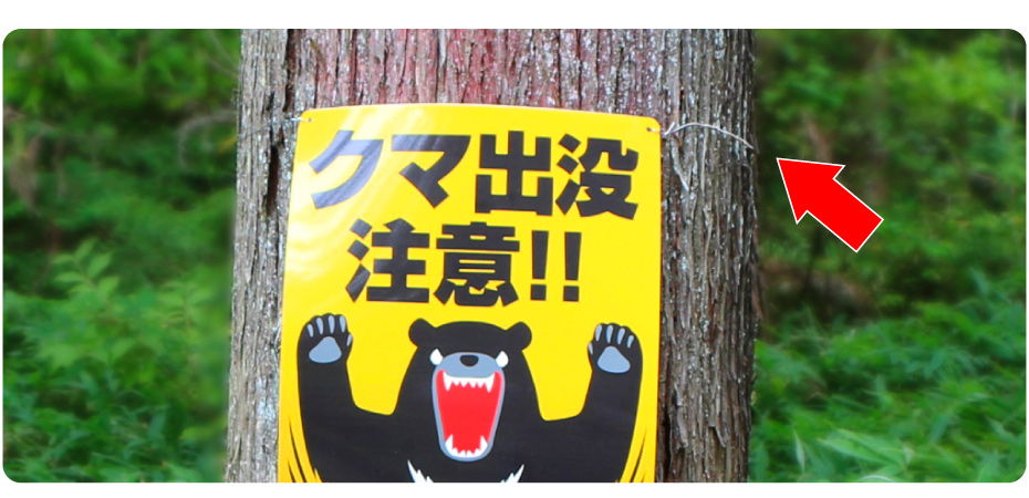 クマ出没注意看板の設置方法