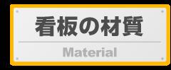 看板の材質