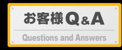お客様Q&A
