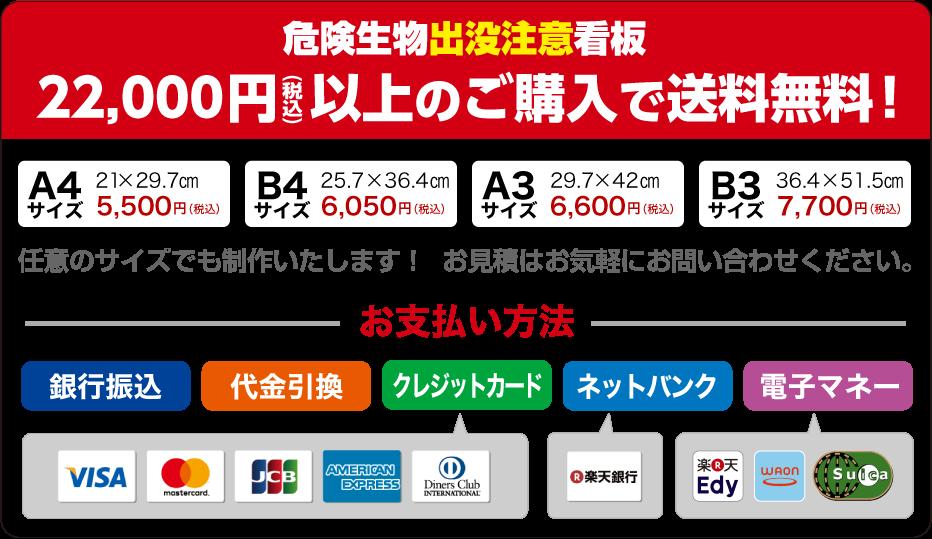 害獣・害虫などの危険生物 出没注意看板の販売。2万円以上のご購入で送料無料!